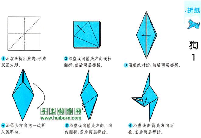 小狗的折纸方法图片