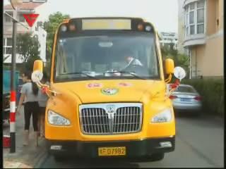 [09月04日] 校车威猛 安全第一