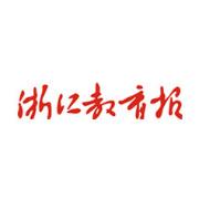 浙江教育报社