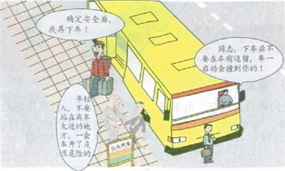 市民安全基本常识24 乘车的安全常识图片
