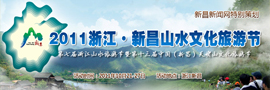 2011浙江・新昌山水文化旅游节