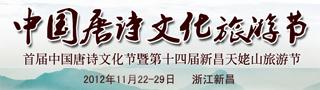 首届中国唐诗文化旅游节