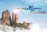 中国·衢州江郎山国际旅游节