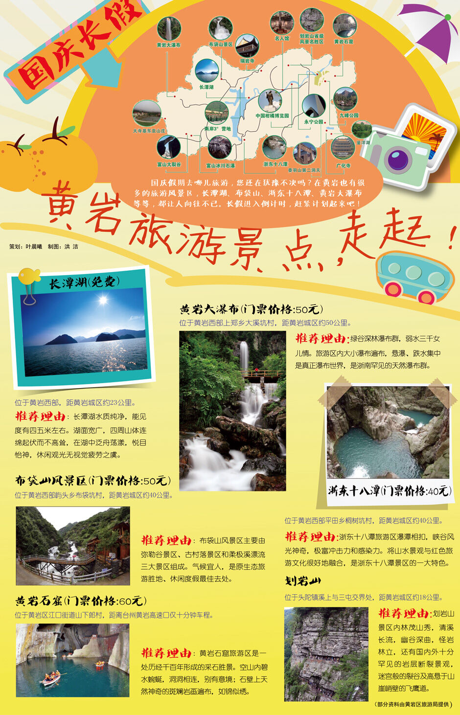 【第16期】国庆黄岩旅游