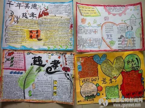 """举办了以""""孝文化""""为主题的手抄报比赛,学生们通过认真选材,精心设计"""