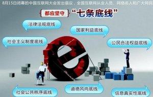 """中国互联网大会倡议共守""""七条底线"""""""