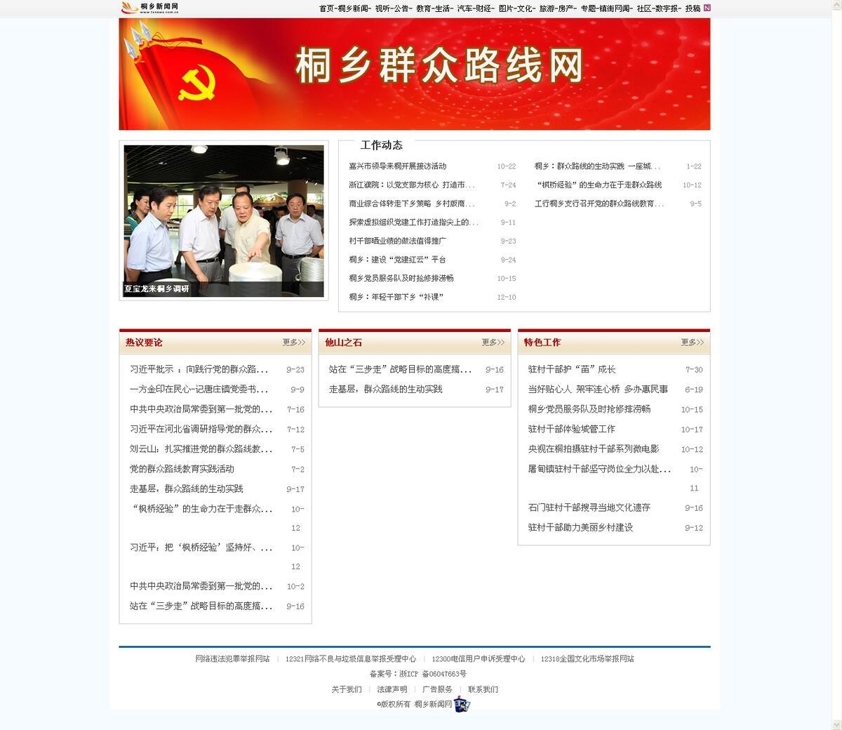桐乡市党的群众路线教育实践活动专题