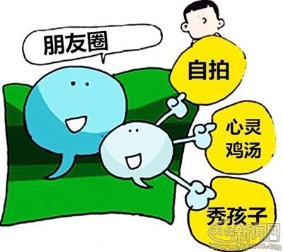 """【转载】:有些信息别在""""朋友圈""""乱晒(图文) - 文匪 - 文匪的博客"""