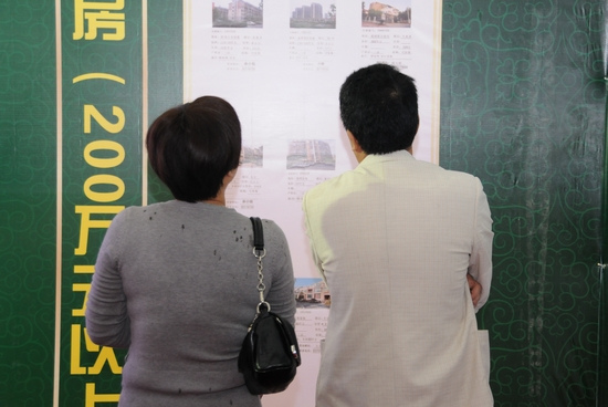 市民看房子信息
