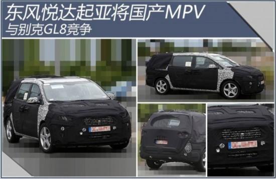 东风悦达起亚将国产mpv 与别克gl8竞争高清图片