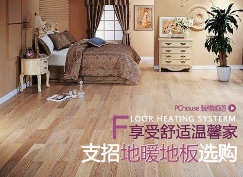 地暖地板选购