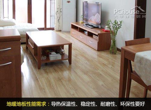 地暖地板性能需求