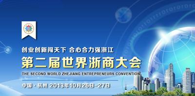 第二届世界浙商大会(10月26-27日)