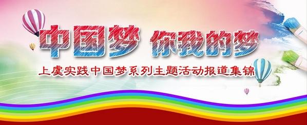 中国梦・你我的梦
