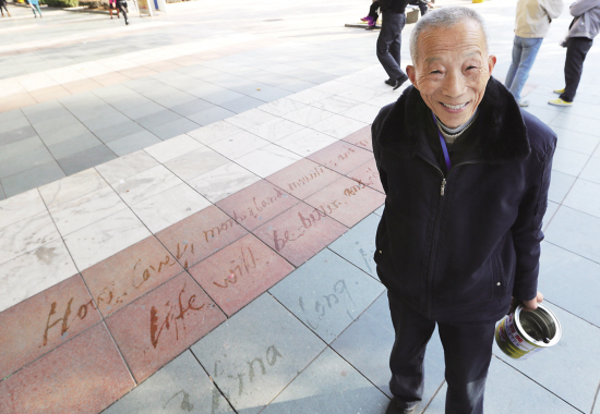 85岁老人广场水写漂亮英文字--金华频道