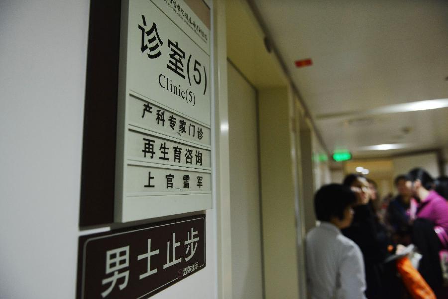 再生育咨询门诊杭州开诊-再生育|咨询|门诊|开