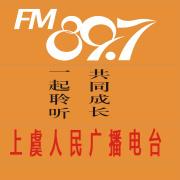 上虞人民广播电台