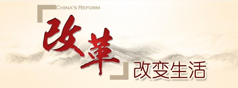 浙江在线改革改变生活专题