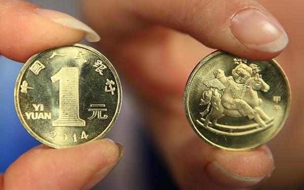 2014马年纪念币发行
