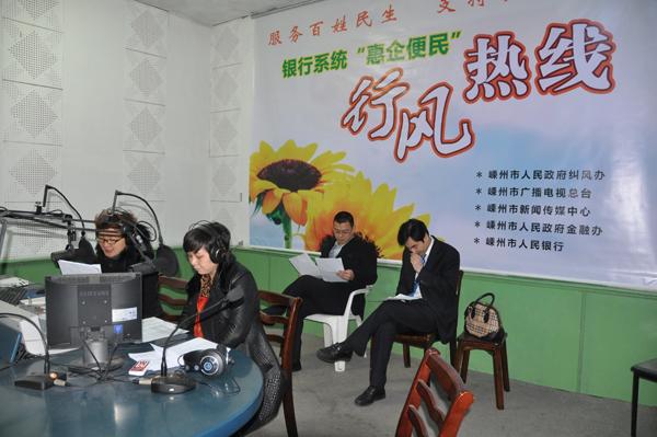 中信银行绍兴嵊州支行相关负责人做客行风热线