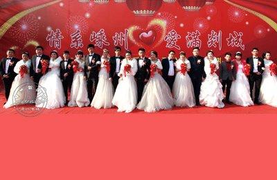 集体婚礼倡新风
