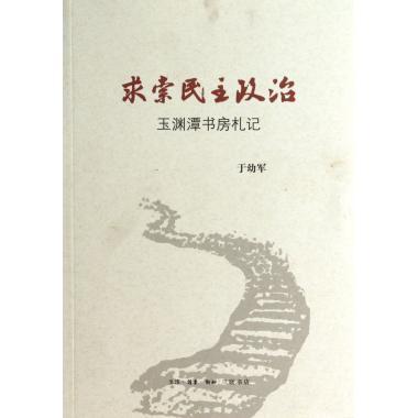 《求索民主政治(玉渊潭书房札记)》(作者于幼军)探讨的是,作为国家