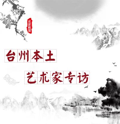 台州本土艺术家专访