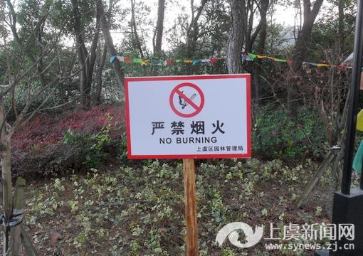 区园林管理中心加强春节森林防火工作图片