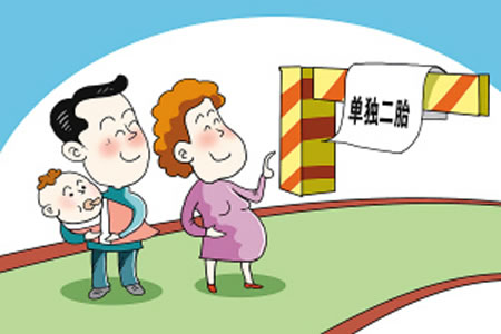 """浙江""""单独二孩""""政策率先落地"""