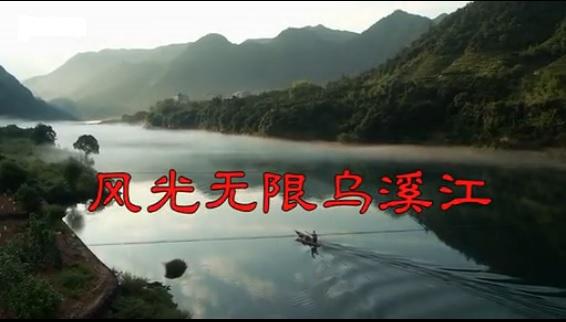 风光无限乌溪江