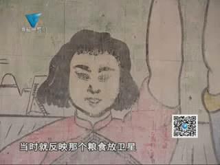 [02月27日] 民宅惊现老壁画 58年作品是谁画
