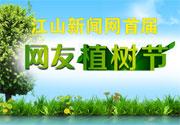 江山新闻网首届网友植树节