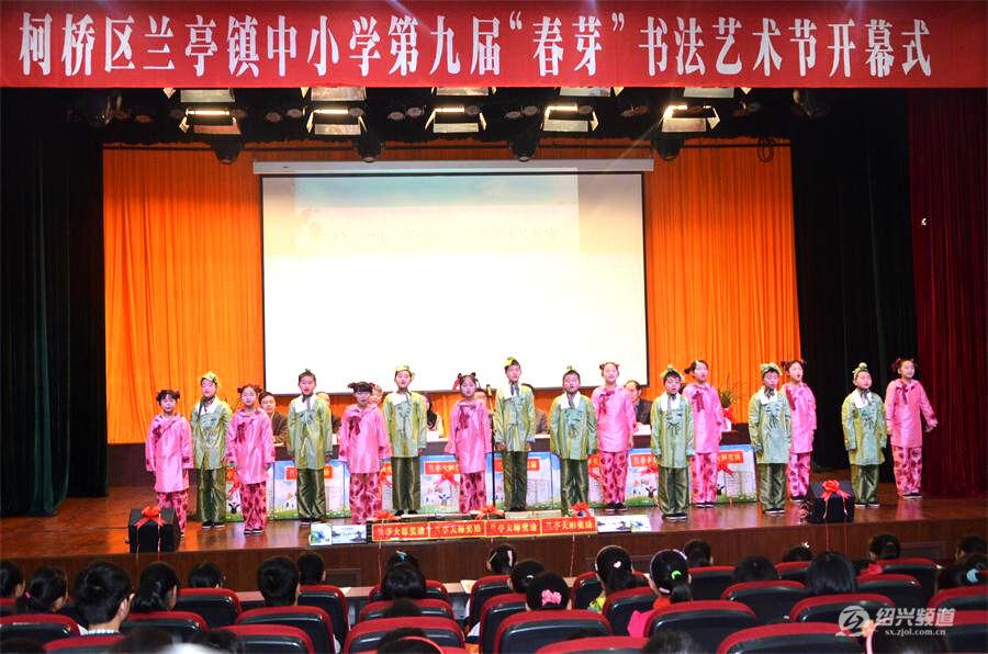 现场朗诵《兰亭集序》-春芽 艺术节在兰亭镇开幕