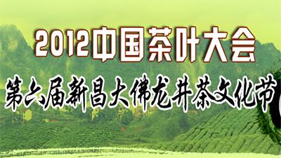 第六届新昌大佛龙井茶文化节