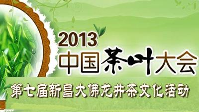 2013中国茶叶大会