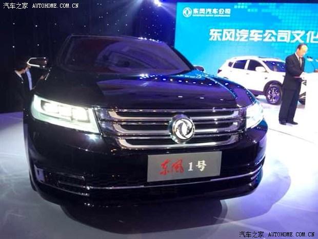 郑州   日产   于去年发布了全新自主品牌东风风度,东风风高清图片