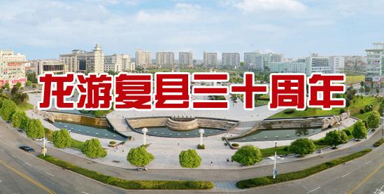 龙游复县三十周年专题报道