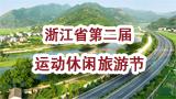 浙江省第二届运动休闲旅游节