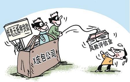 貪官10大洗錢手法揭秘