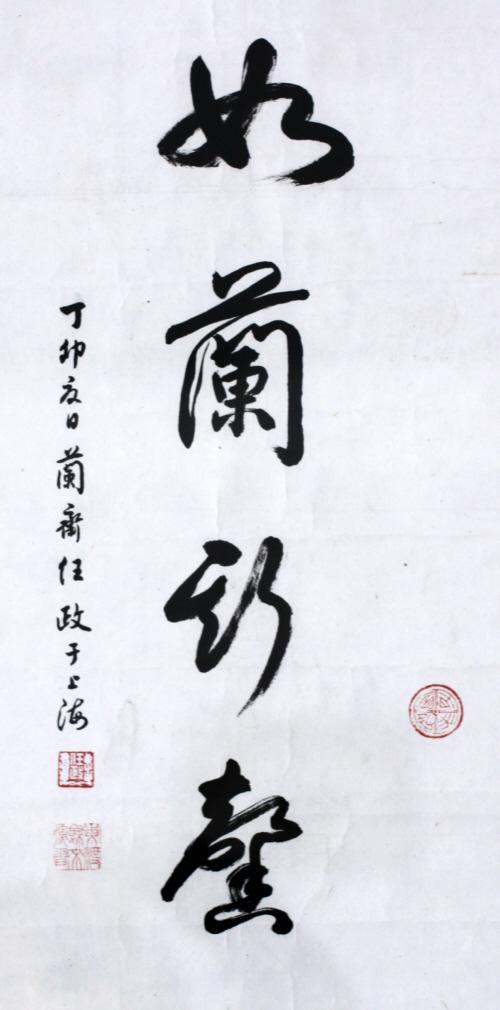 """如获至宝.待小心拆开署有""""兰斋""""字样的信封,一股墨香扑面而来"""