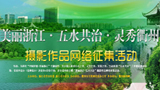 美丽浙江•五水共治・灵秀衢州摄影作品网络征集活动