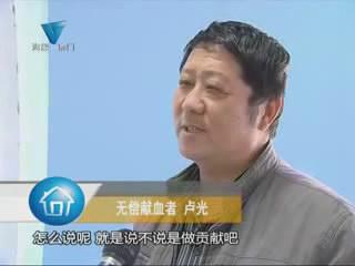 """[05月06日] """"三免""""政策添力无偿献血"""