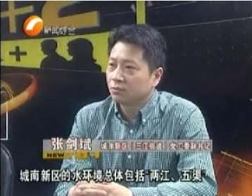 """""""美丽嵊州""""""""五水共治""""系列访谈之五"""