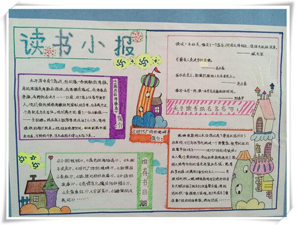 茅盾v心得心得:编读书初中晒阅读小学前小报步于都县图片