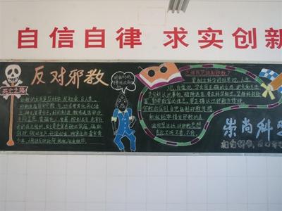 """台州市黄岩第二职校举行""""崇尚科学 反对邪教""""黑板报比赛图片"""