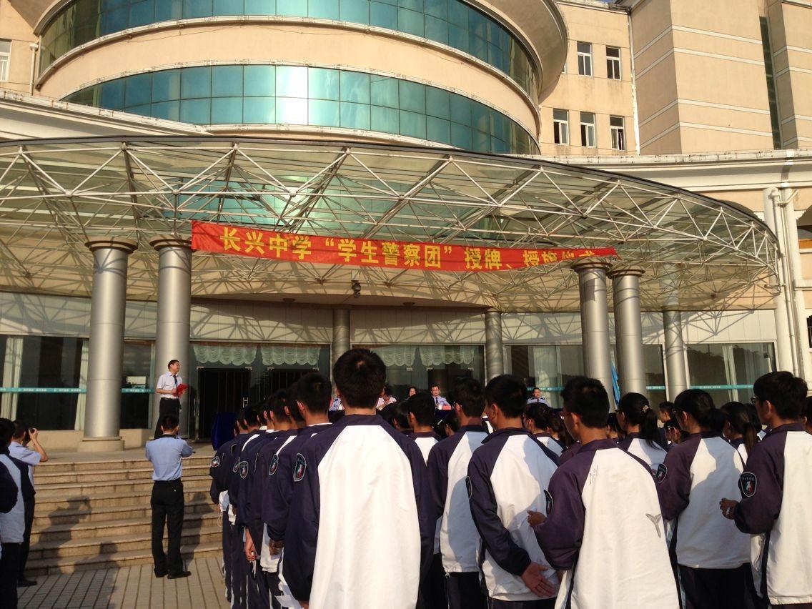 """浙江警察学院长兴中学""""学生警察团""""正式成立(图)--长兴新闻网"""