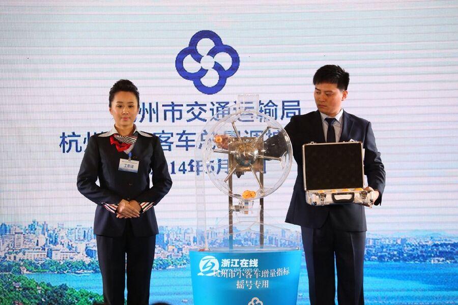 杭州首轮车牌摇号开始 中签率2.2%