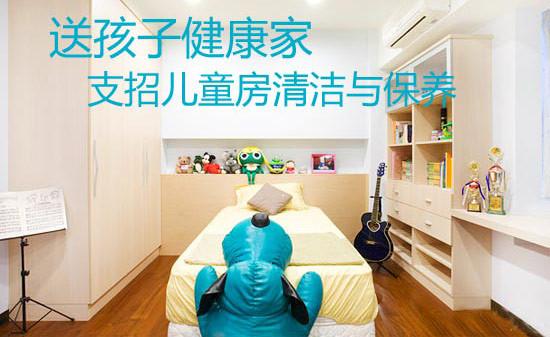 送孩子健康家 支招儿童房清洁与保养