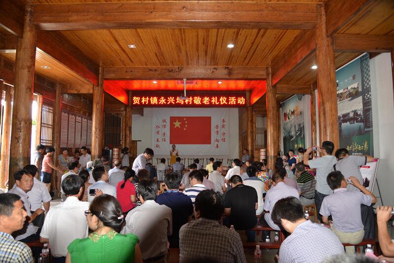 永兴坞村文化礼堂举行敬老礼仪活动