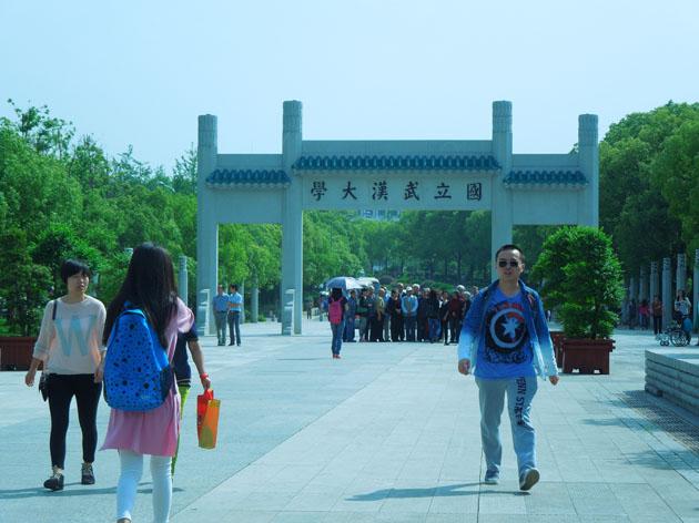 国立武汉大学